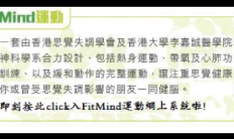 FitMind 熱身運動