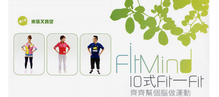 Fitmind 10式 Fit一Fit